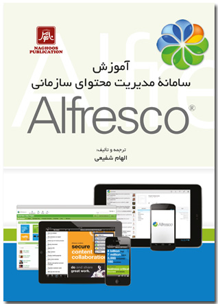کتاب آموزش سامانه مدیریت محتوای سازمانی آلفرسکو