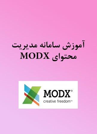 آموزش سامانه مدیریت محتوای MODX