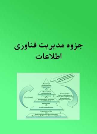 جزوه مدیریت فناوری اطلاعات