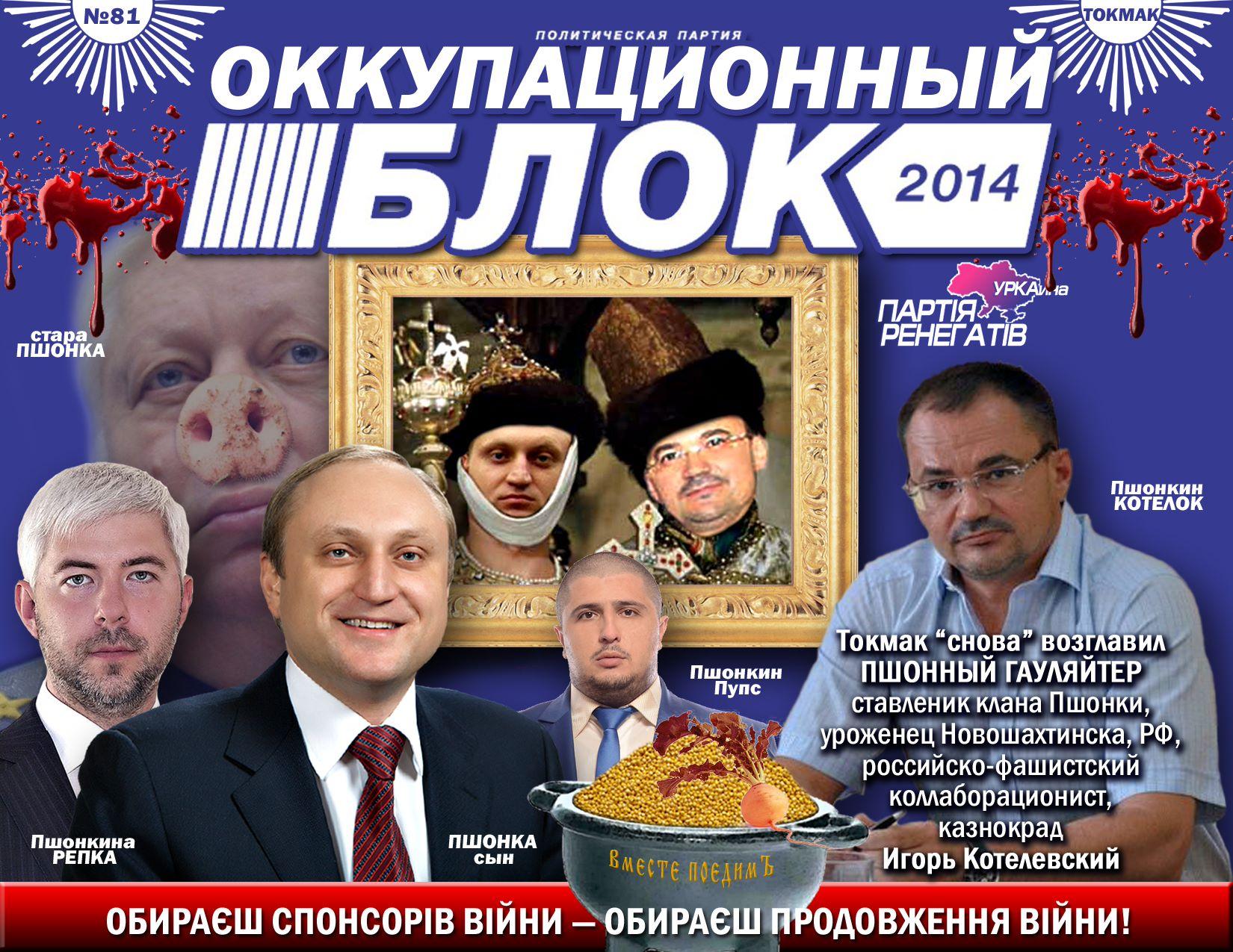 Оккупационный Блок 2015