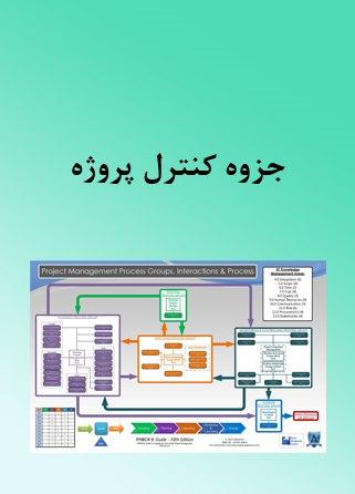 جزوه کنترل پروژه