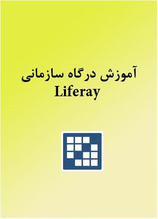 آموزش درگاه سازمانی Liferay