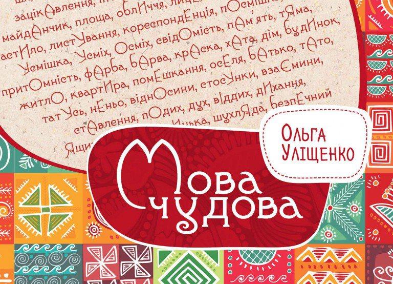 Mova-chudova-Olga-Ulishhenko