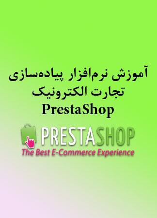 آموزش نرمافزار پیادهسازی تجارت الکترونیک PrestaShop