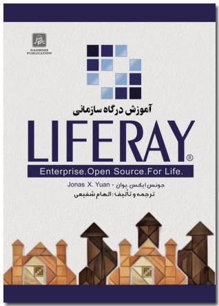 کتاب آموزش درگاه سازمانی لایفری