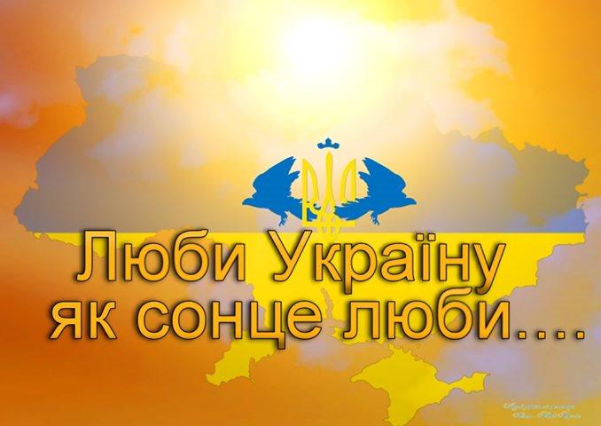 «Люби Україну, як сонце люби»