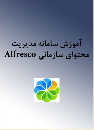 آموزش سامانه مدیریت محتوای سازمانی Alfresco