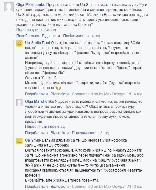 UA Smile UKR mova 3