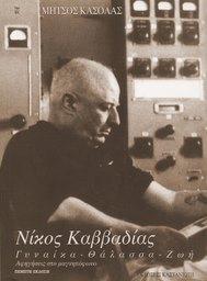 Νίκος Καββαδίας ως Ασυρματιστής