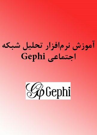 آموزش نرمافزار تحلیل شبکه اجتماعی Gephi