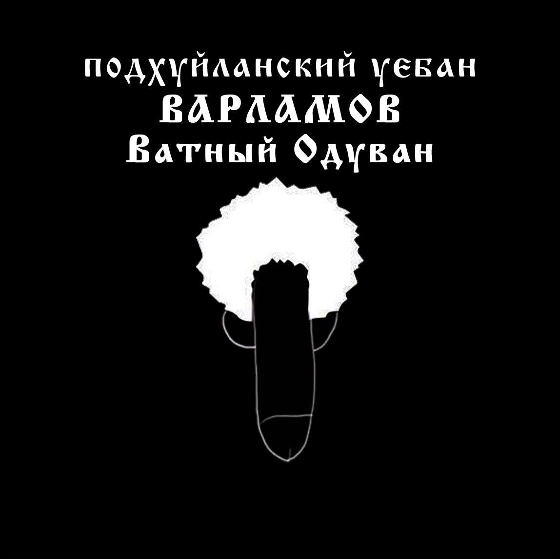 Ватный Одуван уебан