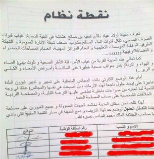 سكان اولاد عياد يوقعون عريضة تعبر عن غضبهم Photo0247